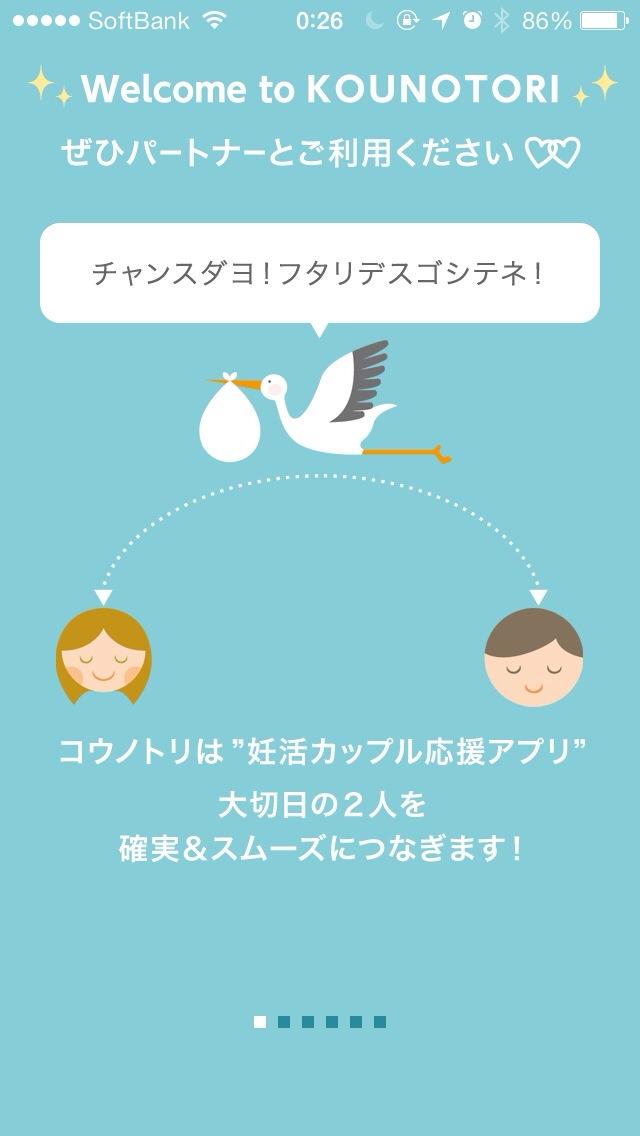 妊活中のカップルに♡「コウノトリ-妊娠&妊活応援アプリ」