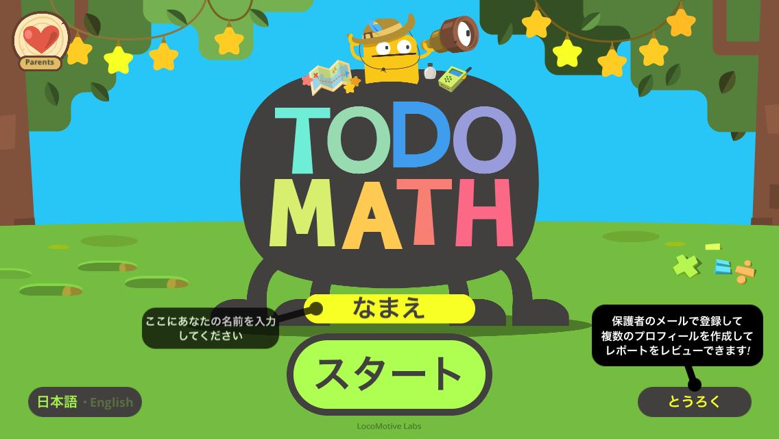 幼稚園児にオススメ♪楽しみながら学べる算数あそび「トドさんすう」