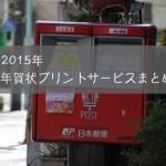 【2015年賀状】20%オフも!ネット注文できる年賀状作成サービスまとめ