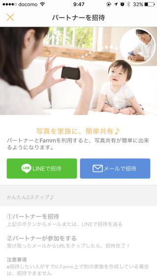 子育てアルバム Famm-かんたん写真印刷・プリント