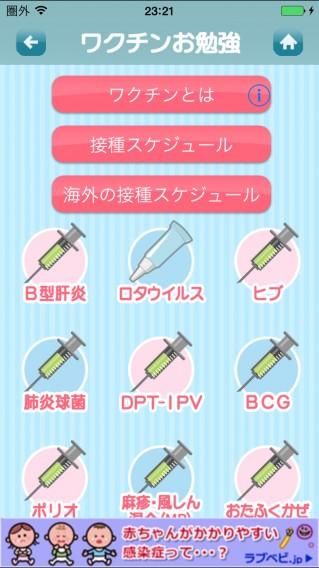 ワクチン管理アプリ