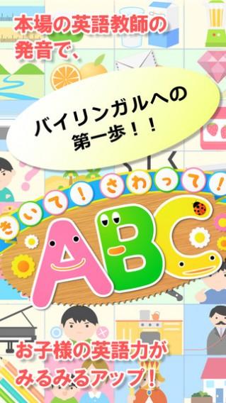 きいて!さわって!ABC