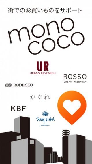 モノココ - ファッションや雑貨の取扱い店がわかる monococo