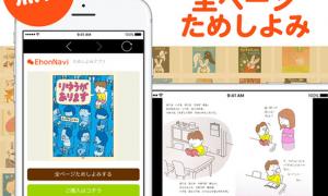 絵本試し読みアプリ