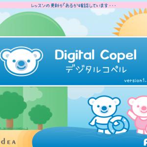 デジタルコペル