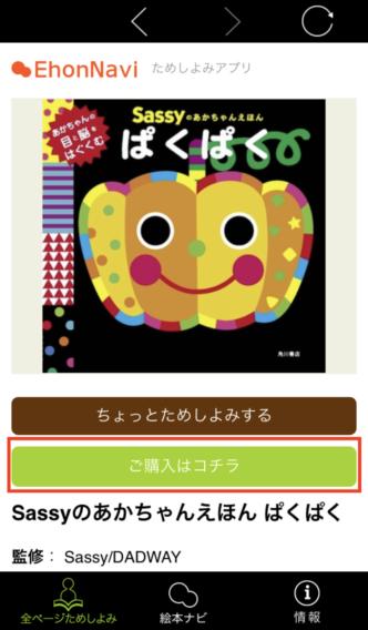 絵本ナビ試し読みアプリ
