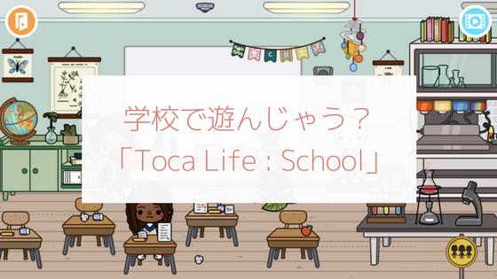 トッカ・ライフ・スクール (Toca Life: School)