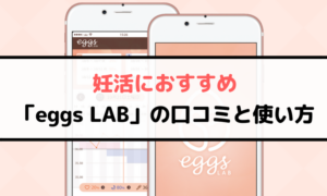 eggs LAB