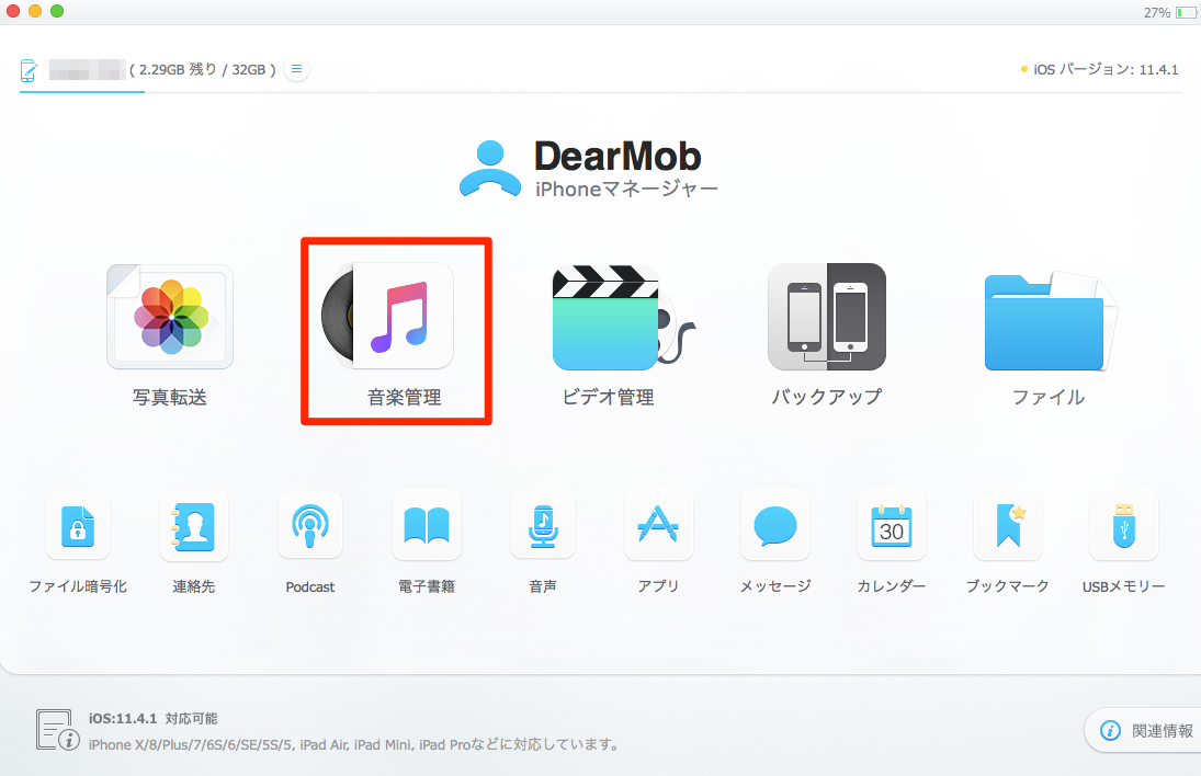 「DearMob iPhoneマネージャー」
