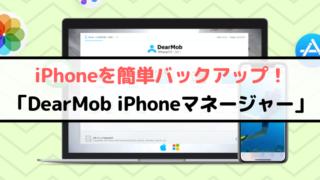 『DearMob iPhoneマネージャー』使ってみた