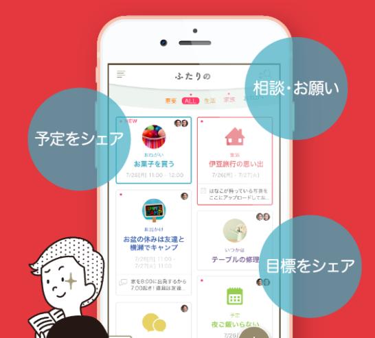 ふたりの スケジュール共有 アプリ