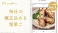 【レシピ動画アプリ】献立を考える手間を解決!『クラシル』レビュー