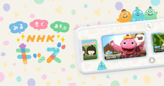 NHK キッズ アプリ