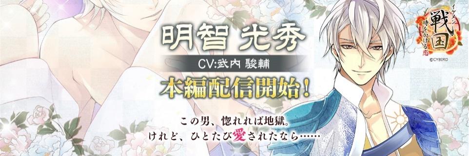 『イケメン戦国◆時をかける恋』、明智光秀(CV:武内駿輔)の本編ストーリーを配信開始!