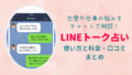 LINEで恋愛相談できる『LINEトーク占い』の口コミと使い方【初回10分無料】