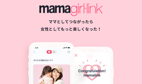 ママ友マッチングアプリ『mamagirl-link』