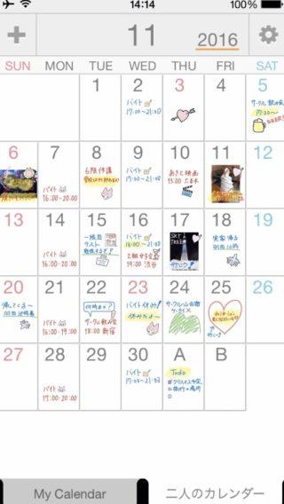 Palu 〜手書き共有カレンダー〜