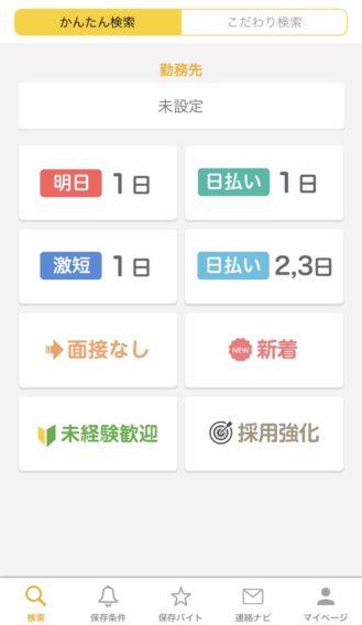 ショットワークス スキマバイトアプリ 単発バイト